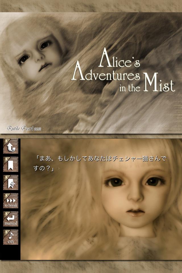 Screenshot 霧の国のアリス